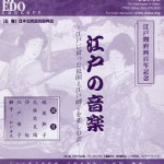 Edo-FlyerS