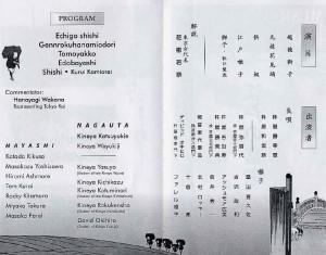 Edo-Program-