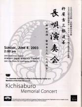 Kichisaburo Memorial Concert3